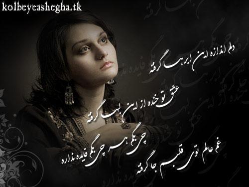 http://salarlone.persiangig.com/image/8/gham-alam%20copy.jpg